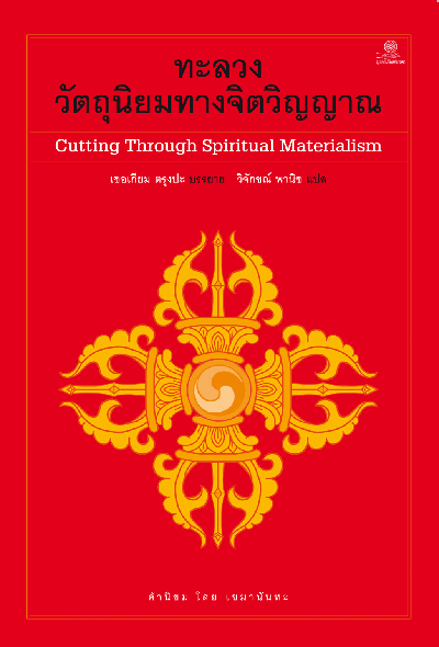 cutting through spiritual materialism pdf
